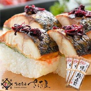 【3本】梅焼き鯖寿司