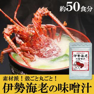 【約50食】【伊勢海老の味噌汁】いつもの食事がワンランクUP♪