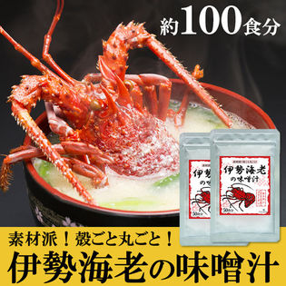 【約100食(215g×2袋)】【伊勢海老の味噌汁】いつもの食事がワンランクUP♪