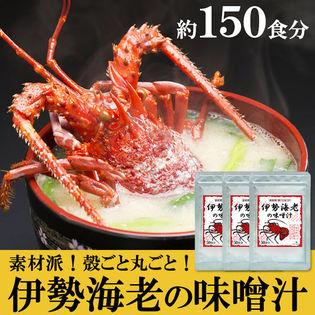 【約150食(215g×3袋)】【伊勢海老の味噌汁】いつもの食事がワンランクUP♪