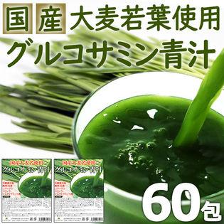 【60包】【グルコサミン青汁】国産大麦若葉使用