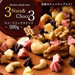 【計500g(250g×2)】スイーツ屋さんの特製ミックスナッツ