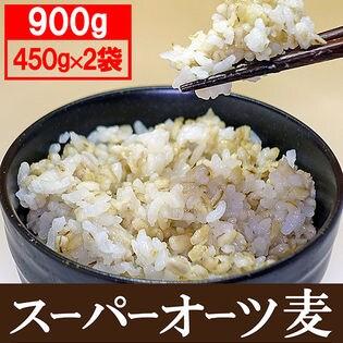 【計900g(450g×2袋)】【もち麦よりスゴい スーパーオーツ麦】
