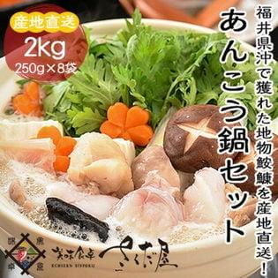 【2kg(250g×8袋】あんこう鍋セット あん肝 鍋つゆ付き アンコウ 鮟鱇※