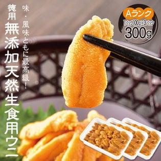 【300g】無添加天然生食用ウニAランクうに 冷凍