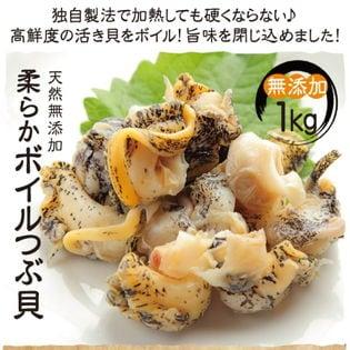 【1キロ】柔らかボイルつぶ貝《銀の響または銀の滴》どっさり ツブ貝