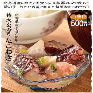 《冷凍便》【500g】特大ぶつ切りたこわさ北海道産水だこ使用のたこわさび