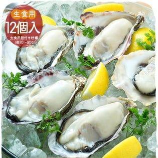 【12個入り】生食用殻付きカキ (冷凍)かきナイフ不要※