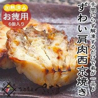 【6個入】【冷凍便】ずわいがに肩肉西京焼き調理済み肩肉
