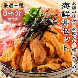 【約8杯分】【徳用】厳選三種《海鮮丼セット》海鮮丼