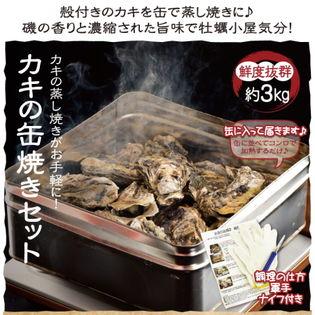 【3kg(30~40個)】【BBQ】カキの缶焼きセットたっぷり牡蠣 殻付き 冷凍