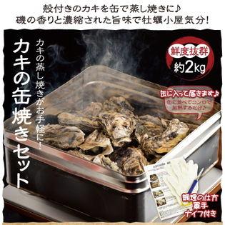 【2kg(20~30個)】【BBQ】カキの缶焼きセット牡蠣 殻付き 冷凍