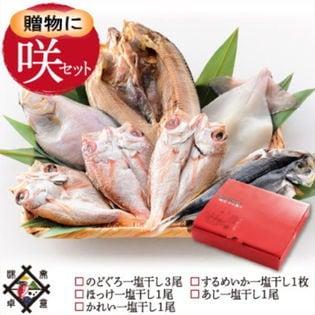 のどぐろ入り干物セット【咲】