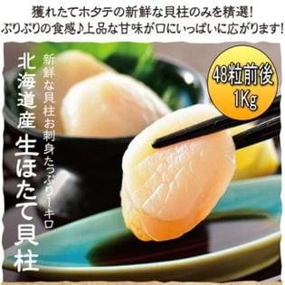 【1kg(48粒前後)】【BBQ】北海道産生ほたて貝柱たっぷりお刺身