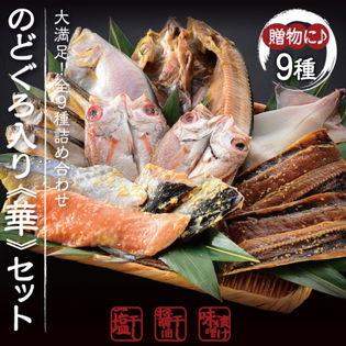 のどぐろ入り干物セット「華」豪華9種ノドグロ2尾入り 国産 日本海 ギフト 贈り物 一夜干しアカムツ
