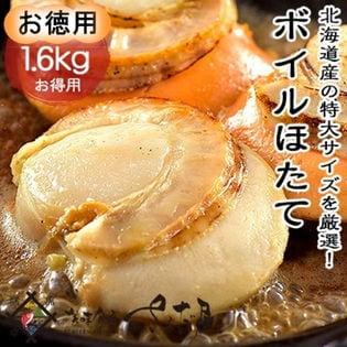 【大粒2kg(解凍後約1.6kg)】《徳用》北海道噴火湾産特大サイズボイルホタテ