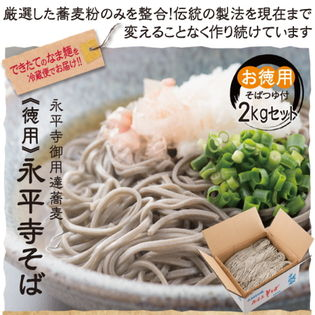 【2kg】永平寺御用達蕎麦【福井名物越前そば】_生そばお得な大容量便利なそばつゆ付き