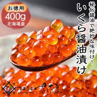 【400g(200g×2)】北海道産いくら醤油漬け 適熟した筋子使用鮮度抜群
