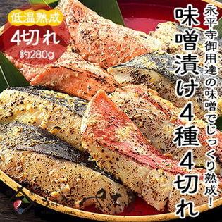 【4種4切れセット】《冷凍便》熟成 海鮮 味噌漬け 伝統の味噌と厳選した海の幸