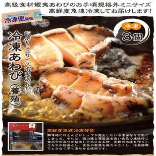 《冷凍便》あわび3個(養殖)蝦夷アワビを高鮮度急速冷凍
