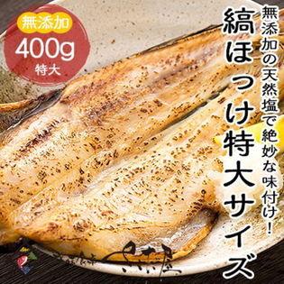 【400g超え】《冷凍便》【BBQ】特大ほっけ一塩干し 開き 大物ホッケ