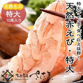 【10尾】《冷凍便》【生食可】【BBQ】天然アルゼンチン赤エビ特大10尾 刺身 あかえび