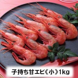 【小サイズ1kg】福井県産『船凍甘エビ』【徳用】安心の酸化防止剤無添加