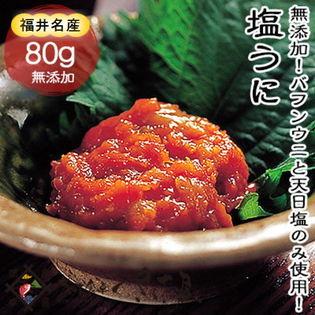 "【80g】高級塩うに日本三大珍味""塩雲丹""塩ウニ"