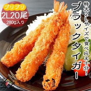 《冷凍便》【BBQ】【特大2LA】ブラックタイガー下処理済