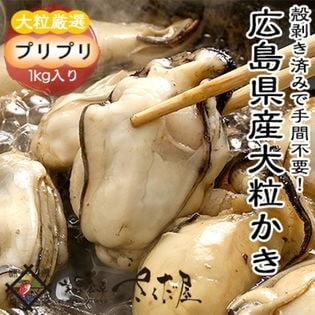 【1キロ】広島県産大粒バラ冷凍牡蠣お徳用