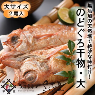 【約200g~250g×2尾】【冷凍便】【日本海産】のどぐろ 大サイズ