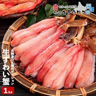 【1kg(30-40本入)】ずわいがに 棒肉 ポーション 生