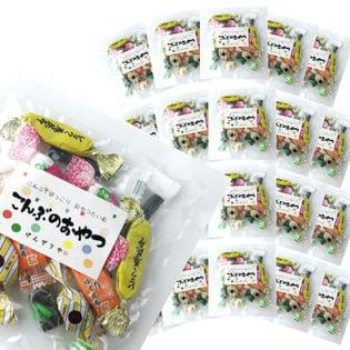 【20袋】こんぶのおやつとおつまみ 小さな詰め合わせ袋