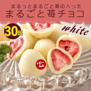 【30個入】イチゴまるごとチョコレート【クール便】