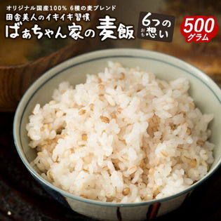 【500g】田舎美人のイキイキ習慣 ばぁちゃん家の6種の麦飯