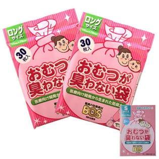 【2個】おむつが臭わない袋BOS(ボス) ベビー用 ロングサイズ(30枚入) (Sサイズ2枚おまけ)