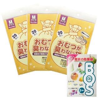【3個】おむつが臭わない袋BOS(ボス) 大人用 Mサイズ(20枚入) (Lサイズ2枚おまけ)