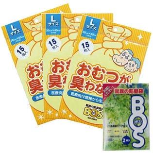 【3個】おむつが臭わない袋BOS(ボス) 大人用 Lサイズ(15枚入)(LLサイズ2枚おまけ)