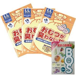 【3個】おむつが臭わない袋BOS(ボス) 大人用 LLサイズ(10枚入) (Lサイズ2枚おまけ)