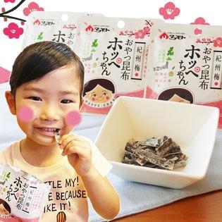 【8袋】北海道産昆布×紀州梅使用 おやつ昆布ホッペちゃん