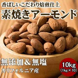 【計10kg(1kg×10)】素焼きアーモンド