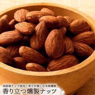 【150g】燻製アーモンド