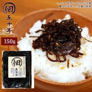 【150g】大根入り昆布の佃煮『佃五十年』(ぱりぱり昆布)