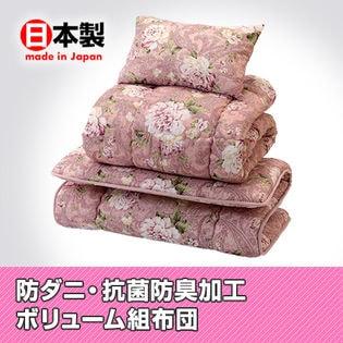 【ダブル10点セット/ピンク系】〈日本製〉防ダニ・抗菌防臭加工 ボリューム組布団
