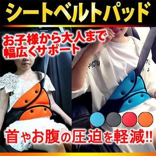 キッズ シートベルトパッド (※4色からランダム)