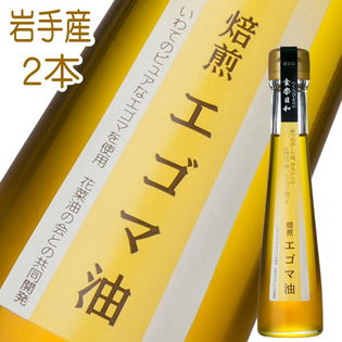 【110g×2本】岩手県産 石窯焙煎 生えごま油