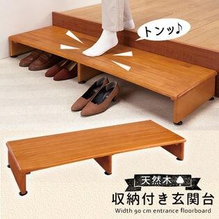 【90cm】天然木収納付き玄関台