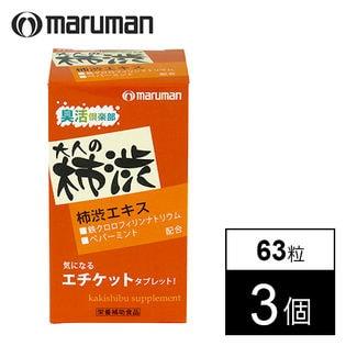 【3個セット】maruman 柿渋サプリ 63粒