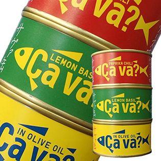 国産サバのオリーブオイル漬け 3種アソートセット