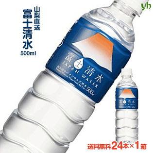 富士清水 500ml×24本(1ケース)